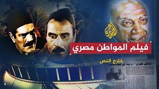 خارج النص - فيلم المواطن مصري