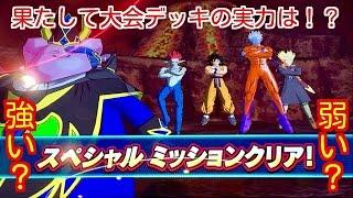 【SDBH】スーパードラゴンボールヒーローズ3弾 スペシャルミッション