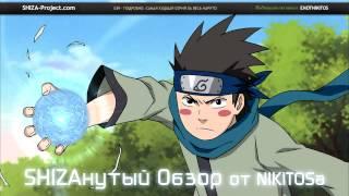 SHIZAнутый Обзор 039: Naruto Shippuuden 281 Серия Подробно