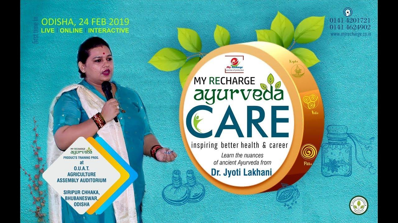 My Recharge Ayurveda Product Training bhubaneswar LIVE