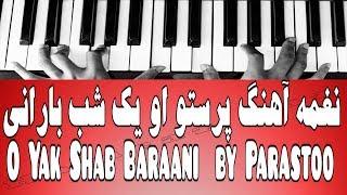 نغمه آهنگ پرستو او یک شب بارانی - O Yak Shab Baraani