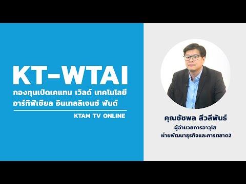 KT-WTAI กองทุนเปิดเคแทม เวิลด์ เทคโนโลยี อาร์ทิฟิเชียล อินเท