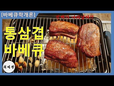 [바베큐학개론]드디어 올립니다! 통삼겹바베큐 Pork Belly BBQ