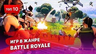 Топ 10 игр в жанре Battle Royale