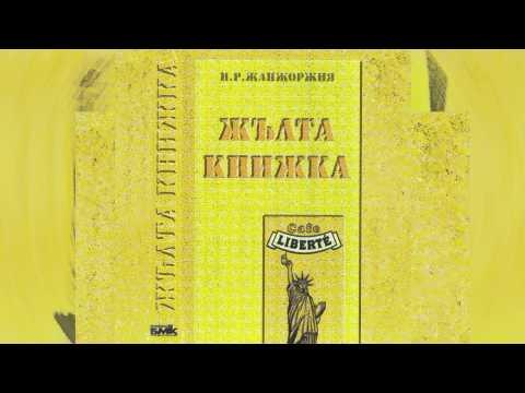 Каналето и Ку-Ку Бнед - Приятели (Жълта Книжка - 1995)