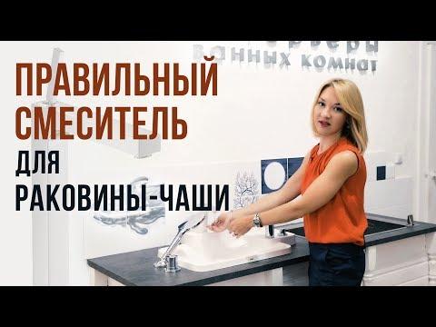 Как выбрать смеситель для раковины-чаши?