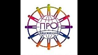 Выездной семинар команды ПРОдвижение 'ВЫШЕ ГОР!' июнь 2019 Горный Алтай