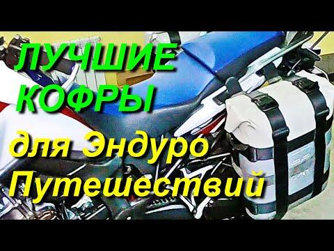 Кофр для мотоцикла своими руками