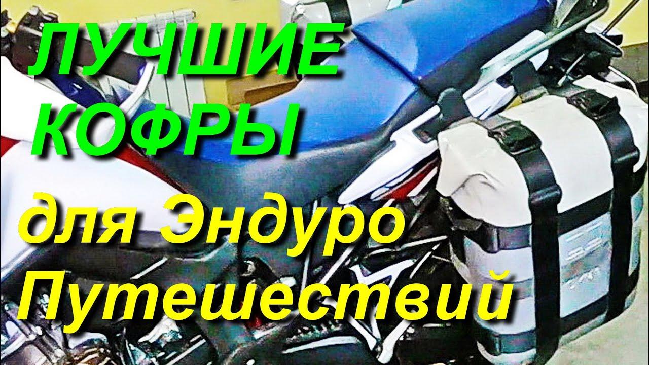efb8c108f4af Кофры для Мотоцикла своими руками из канистры и гермомешка / Лучшие кофры  для эндуро путешествий