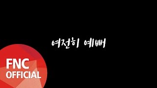 SF9 - ??? ??(Still My Lady) SPECIAL MUSIC VIDEO MP3