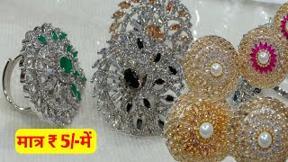 World Best Rings Manufacture । 100% Best Quality Rings For Ladies & Girls । Part-17