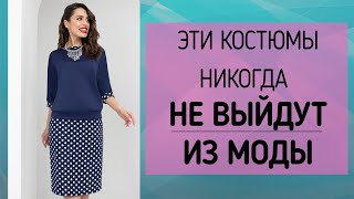 ТРИКОТАЖНЫЕ ЖЕНСКИЕ КОСТЮМЫ КОТОРЫЕ НИКОГДА НЕ ВЫЙДУТ ИЗ МОДЫ Модные костюмы для женщин 50 лет