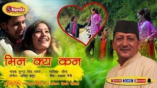 min kya kan | Sunder Singh Rawat & Seema | New Uttarakhandi Geet | Garhwali Song