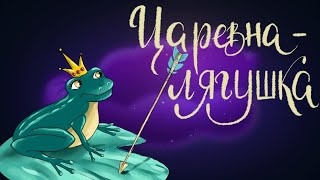 Царевна-лягушка. Русская народная волшебная сказка.