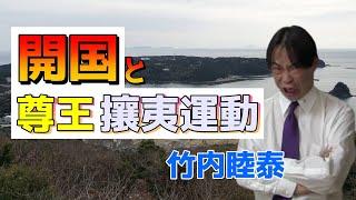 竹内睦泰 開国と尊王攘夷運動