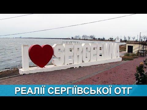 Медіа-Інформ / Медиа-Информ: Спеціальний репортаж. Реалії Сергіївської ОТГ.