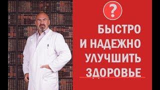 Как быстро и надежно улучшить здоровье по методике Игоря Цаленчука