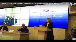 Мы не должны обманывать свой народ Э.Жгутова на Пленарном заседании ОП РФ 12.12.2017 г.