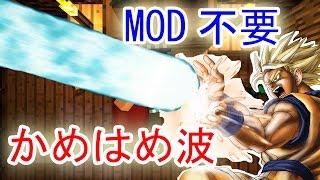 【Minecraft】 孫悟空になってかめはめ波を大連発!? 【1.10+】【MOD不要】たった一つのコマンドでできる!!