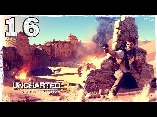 Смотреть прохождение игры Uncharted 3: Иллюзии Дрейка. #16: Огненные демоны.