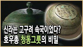 역사추적 – 광개토대왕 청동호우 왜 경주에 묻혔나
