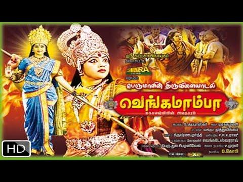 Tamil Cinema   Vengamamba   New Release Full Length HD Movie