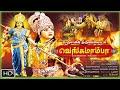 Tamil Cinema | Vengamamba | New Release Full Length HD Movie