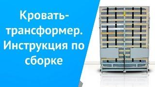 Кровать-трансформер. Инструкция по сборке. Ergobed(http://vk.com/ergobed - Эргономичная кровать-трансформер с возможностью установки как отдельно, так и в шкаф или..., 2013-10-15T21:03:49.000Z)