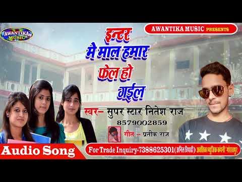 इंटर के रिजल्ट पर नया गाना- Inter Me Mal Hamar Pas Ho Gail - Super Hit Intermediate Result Song 2018
