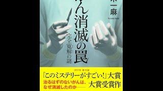 【紹介】がん消滅の罠 完全寛解の謎 (岩木 一麻)