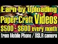 Get paid to upload videos | Earn money by uploading Videos on youtube about Papercraft