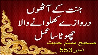 islamic hadees in urdu text   sahih muslim hadith   paradise doors