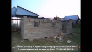 Баня из (арболита) опилкобетона своими руками часть 3(, 2014-12-20T17:14:53.000Z)