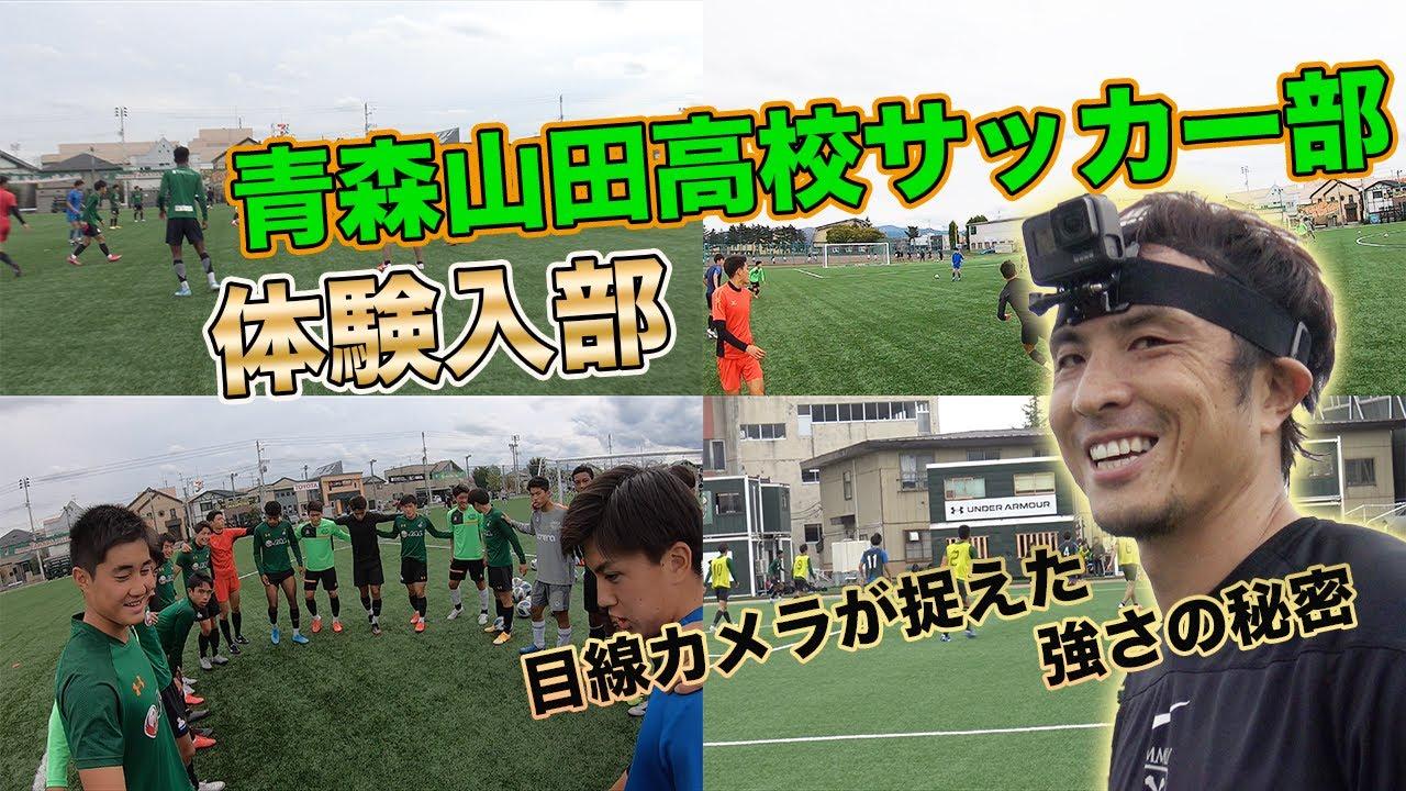 選手 サッカー 青森 山田