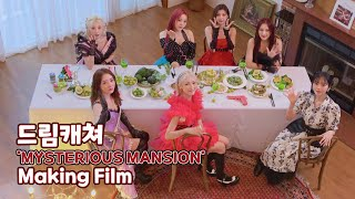(ENG) [Dreamcatcher's Note] 'MYSTERIOUS MANSION' Making Film