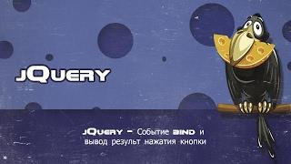 jQuery   Событие bind и вывод результ нажатия кнопки