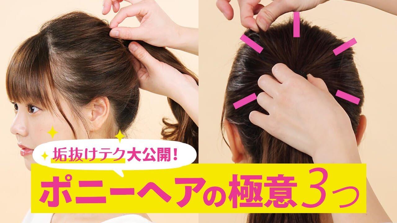 夏のまとめ髪✨ポニーテールがあか抜ける方法3選