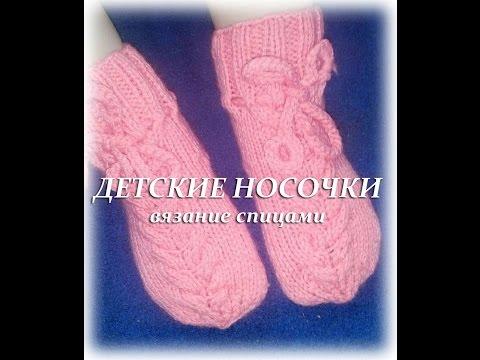 Ажурные носочки для девочки 5 лет спицами