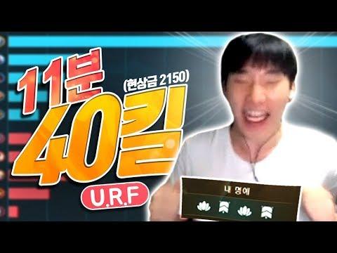 우르프 개사기챔으로 기네스북 갱신했습니다^0^! 11분 40킬, 현상금2150원?!ㅋㅋㅋㅋㅋ