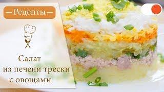 Салат из Печени Трески на Праздничный стол - Простые рецепты вкусных блюд