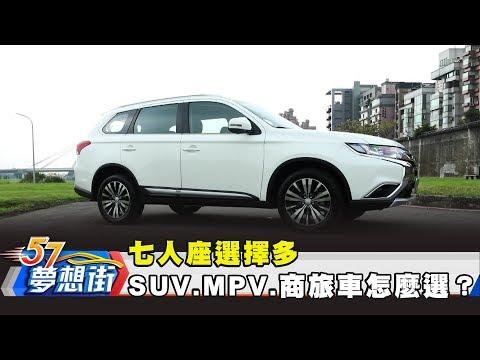 七人座選擇多 SUV、MPV、商旅車怎麼選?《夢想街57號 預約你的夢想》20190118