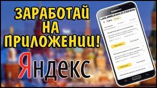Где заработать Яндекс Деньги?