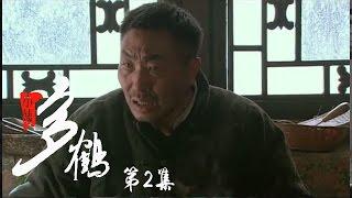 小姨多鹤 02 | Auntie Duohe 02 (主演:孙俪 姜武 闫学晶)