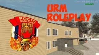 URM ROLEPLAY! #2 Лекция в Автошколе!