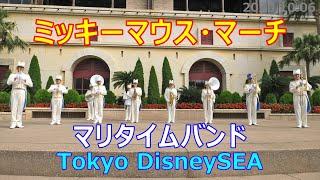 「ミッキーマウス・マーチ」他 マリタイムバンド TDS 2020.10.06 ディズニーシー Tokyo DisneySEA Maritime Band Bチーム