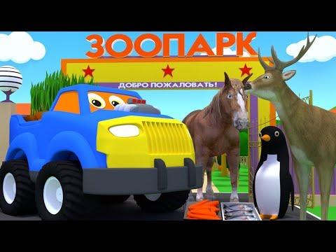 Развивающие мультфильмы. Синяя машинка в зоопарке. Учим голоса животных. Мультики про машинки.