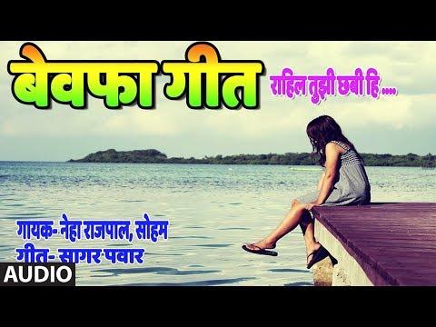 बेवफा गीत - मराठी    RAHIL TUJHI CHAABI HI - MARATHI BEWAFA SAD SONG BY NEHA RAJPAL, SOHAM