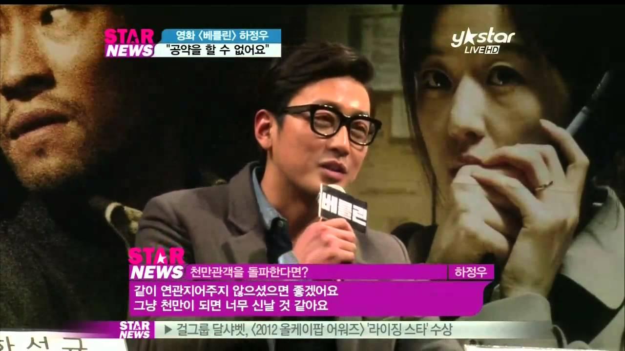 [Y-STAR] Ha Jungwoo Interview about movie 'Berlin' (베를린 하정우, '공약할수 없어요')