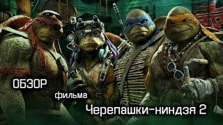 Обзор фильма Черепашки-ниндзя 2 (2016). (без спойлеров)