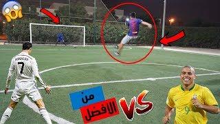 تحدي رونالدو البرتغالي ضد رونالدو البرازيلي !! 🔥 | Brazilian  Ronaldo vs Cristiano Ronaldo